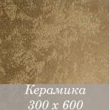 Керамика 300*600